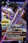 紫電の霊剣ライトニング・シオン【CP】