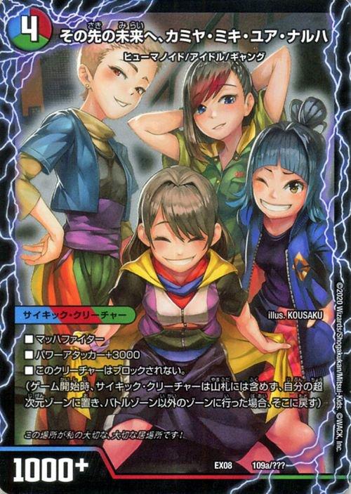 その先の未来へ、カミヤ・ミキ・ユア・ナルハ/エンジョイプレイ! みんなの遊び場! GANG PARADE!【プロモーション】