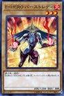 E・HERO バーストレディ【ノーマルレア】【キズあり!プレイ用】