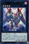 ヴァレルロード・X・ドラゴン【ウルトラレア】【キズあり!プレイ用】