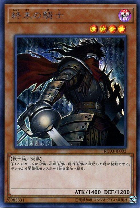 終末の騎士【シークレットレア】
