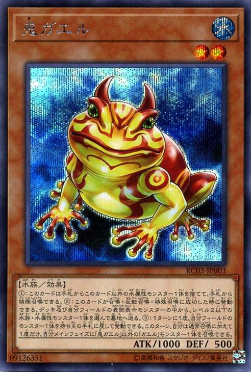 鬼ガエル【シークレットレア】