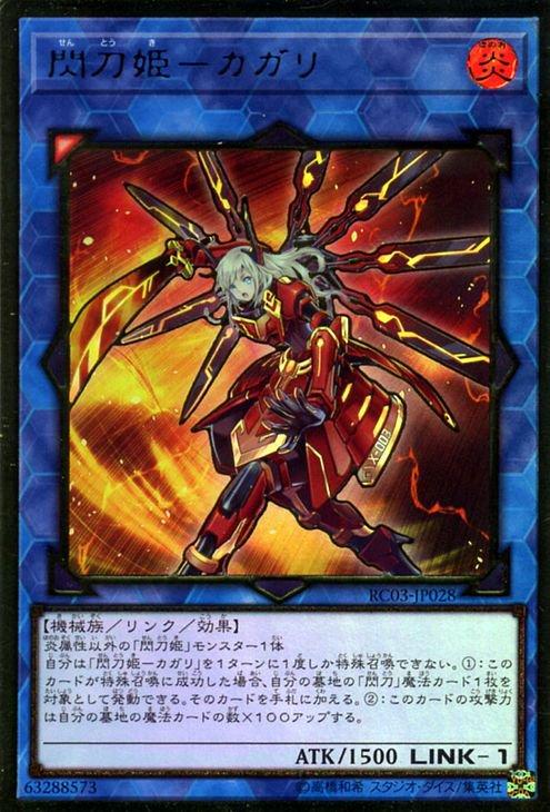 閃刀姫−カガリ(通常版)【プレミアムゴールドレア】