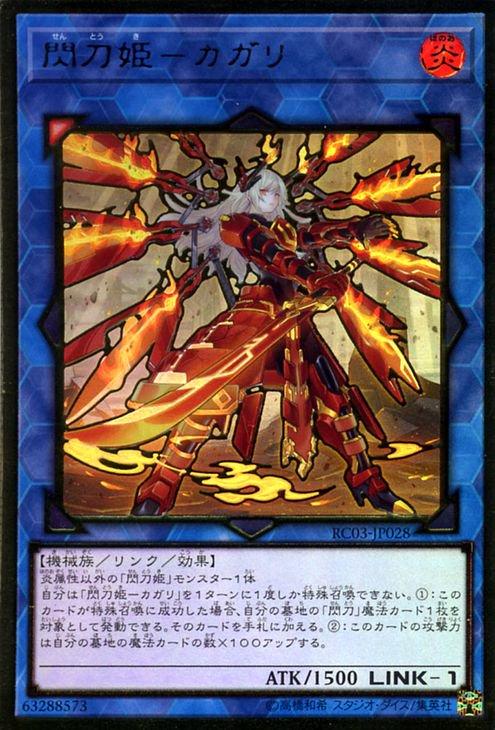 閃刀姫−カガリ(新規イラスト版)【プレミアムゴールドレア】
