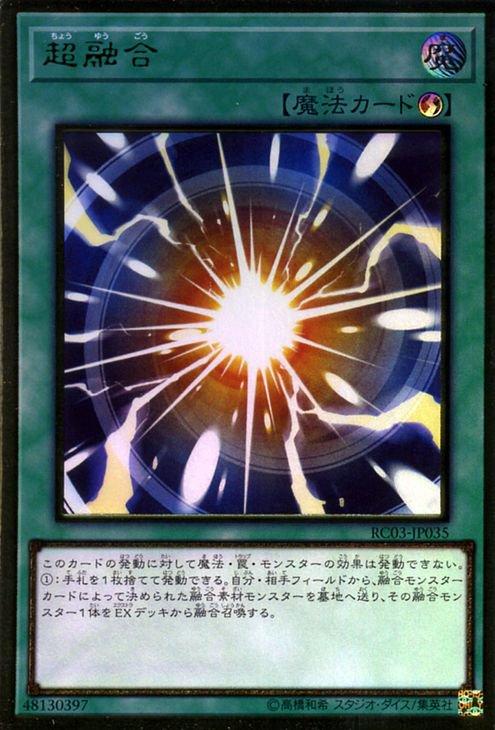 超融合【プレミアムゴールドレア】