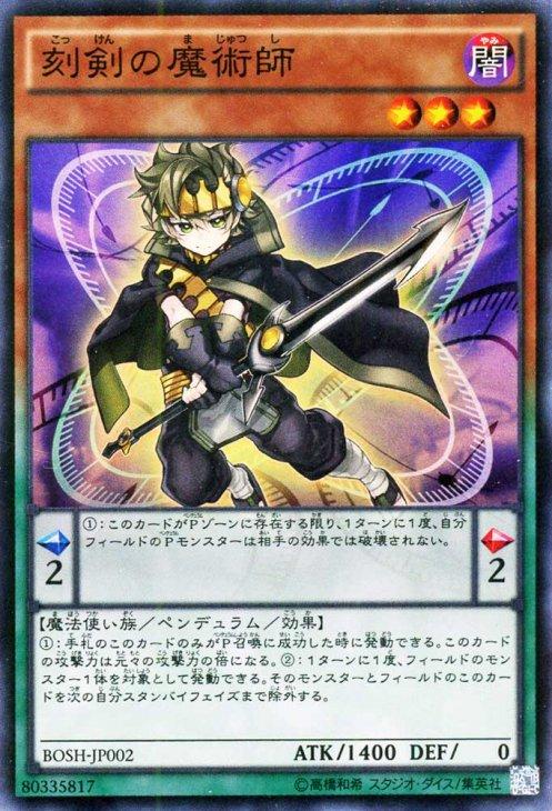 刻剣の魔術師【スーパーレア】【キズあり!プレイ用】