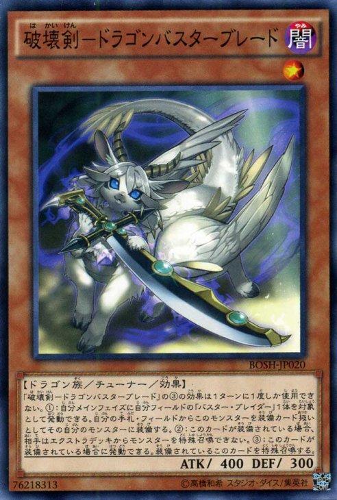 破壊剣−ドラゴンバスターブレード【キズあり!プレイ用】