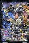 震天竜 アストライオス・ドラゴン【SSR】