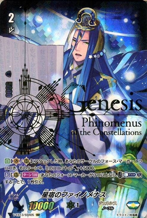 星宿のファイノメナス【SSR】