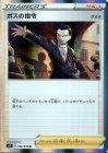 ボスの指令 サカキ【R】