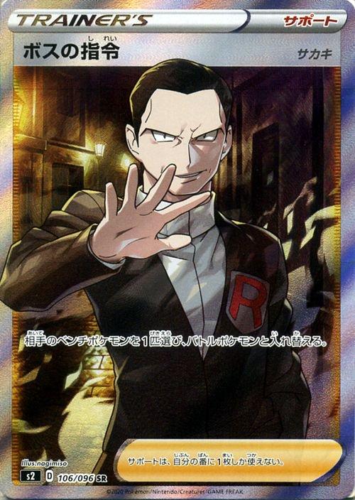 ボスの指令 サカキ【SR】