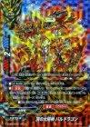 頂の太陽神 バルドラゴン【ガチレア】
