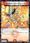 火焔タイガーグレンオー【レア】