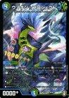 ウマキン☆プロジェクト【スーパーレア】