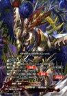 黒葬の執行竜 アビゲール【超ガチレア】