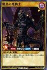 暗黒の竜騎士