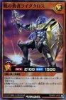 暁の勇者ライダクロス【スーパーレア】