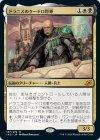 ドラニスのクードロ将軍【神話レア】