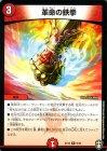 革命の鉄拳【レア】