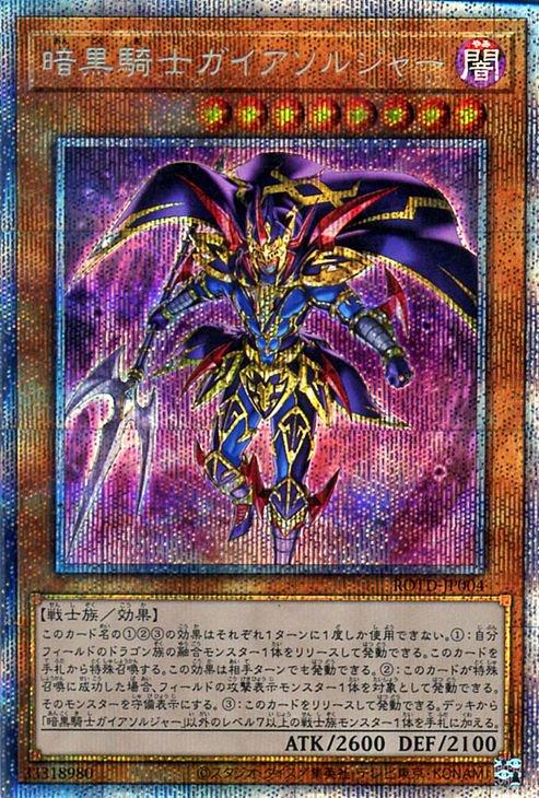 暗黒 騎士 ガイア