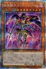 暗黒騎士ガイアソルジャー【プリズマティックシークレットレア】