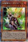 焔聖騎士−オジエ【プリズマティックシークレットレア】