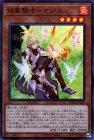 焔聖騎士−オジエ【スーパーレア】
