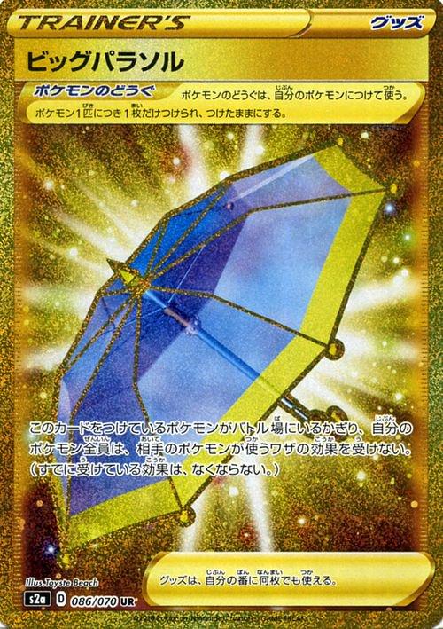 ビッグパラソル【UR】
