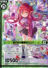 <img class='new_mark_img1' src='https://img.shop-pro.jp/img/new/icons24.gif' style='border:none;display:inline;margin:0px;padding:0px;width:auto;' />進行形の黒歴史カンナ【スーパーレア】
