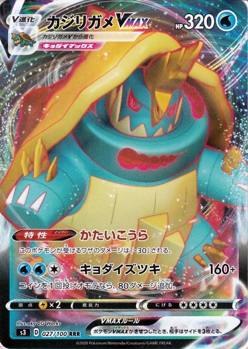 カジリガメVMAX【RRR】