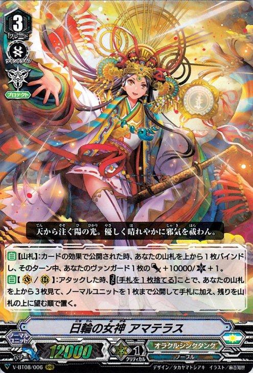 日輪の女神 アマテラス【RRR】