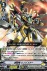 鋼闘機 シンバスター【RR】