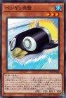 ペンギン魚雷【ノーマルレア】