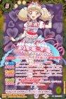[リルリボンストーリーコーデ]姫石らき【Xレア】