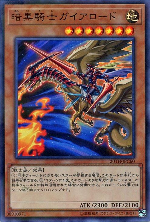 暗黒騎士ガイアロード【ウルトラパラレルレア】【キズあり!プレイ用】