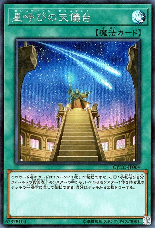 星呼びの天儀台【シークレットレア】【キズあり!プレイ用】
