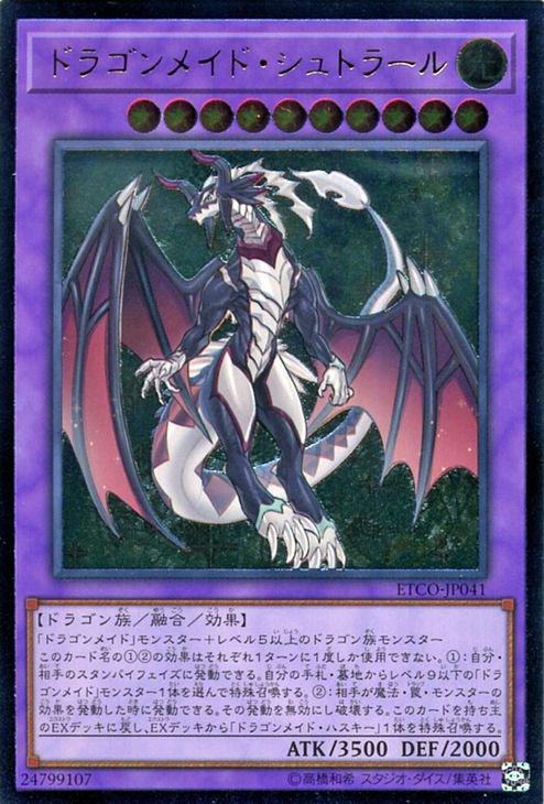 ドラゴンメイド・シュトラール【アルティメットレア】【キズあり!プレイ用】