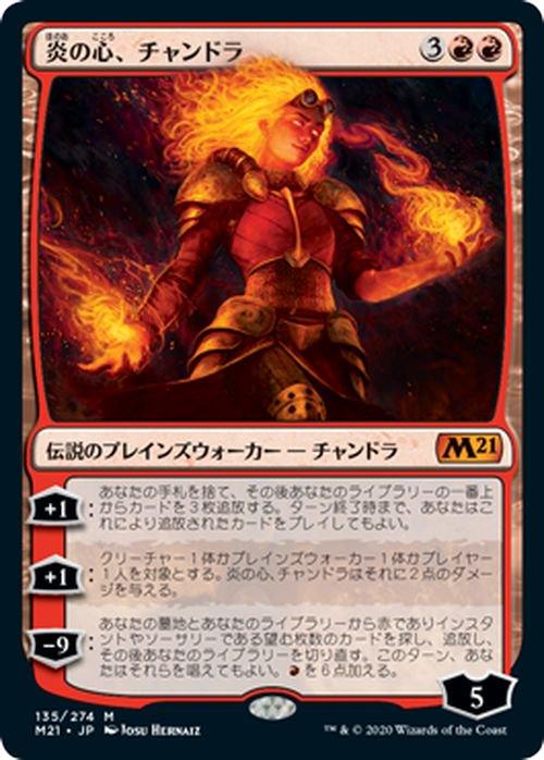 炎の心、チャンドラ【神話レア】