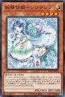 妖精伝姫−シンデレラ