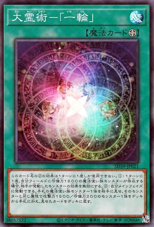 大霊術−一輪【スーパーレア】