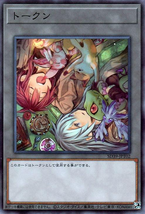 トークン(ヒータ&エリア)【スーパーレア】