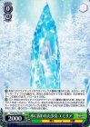 氷に囚われた少女 エミリア【RR】