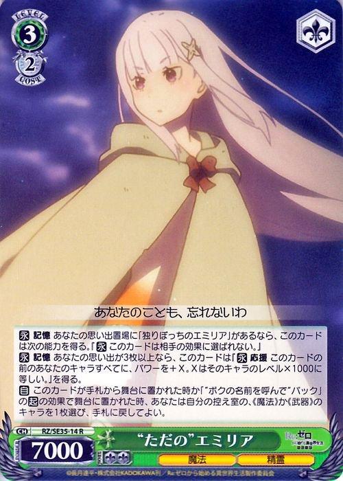"""""""ただの""""エミリア【R】"""