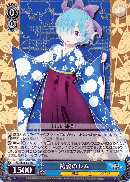 袴姿のレム【RR】
