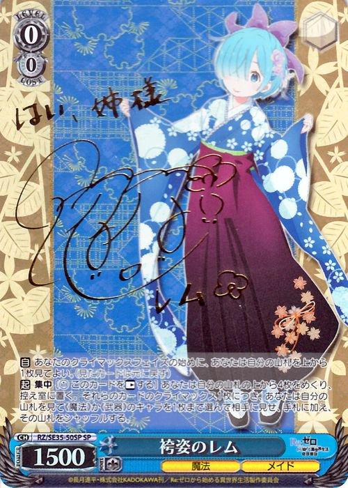 袴姿のレム【SP】※箔押しサイン(水瀬 いのり)