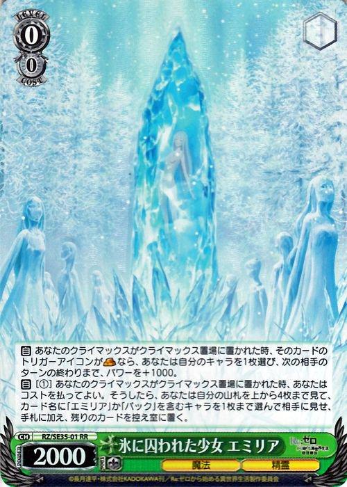 氷に囚われた少女 エミリ【パラレル】