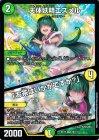 天体妖精エスメル/「お茶はいかがですか?」 【ベリーレア】
