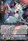 銀の茨の竜女皇 ヴィーナス・ルキエ【VR】
