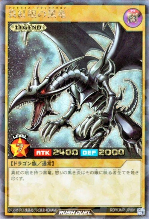 真紅眼の黒竜【ラッシュレア】