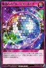 復活のバブル−ミラーボール